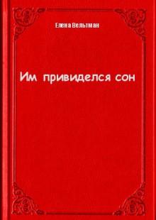 Обложка книги  - Им привиделся сон