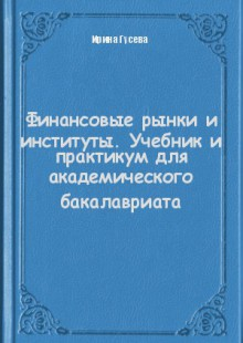 Обложка книги  - Финансовые рынки и институты. Учебник и практикум для академического бакалавриата