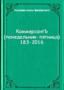Обложка книги  - КоммерсантЪ (понедельник-пятница) 183-2016