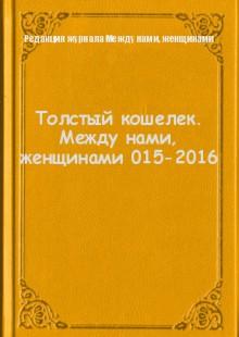 Обложка книги  - Толстый кошелек. Между нами, женщинами 015-2016