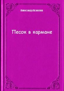 Обложка книги  - Песок в кармане