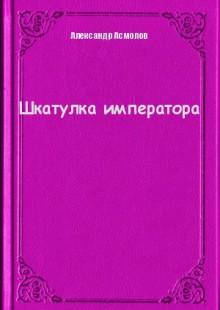 Обложка книги  - Шкатулка императора
