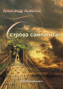 Обложка книги  - Острова сампагита (сборник)