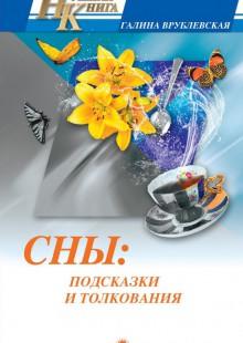 Обложка книги  - Сны: подсказки и толкования