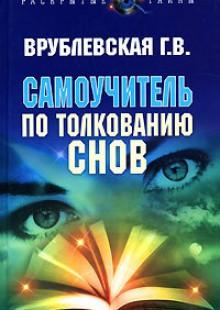 Обложка книги  - Самоучитель по толкованию снов