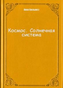 Обложка книги  - Космос. Солнечная система