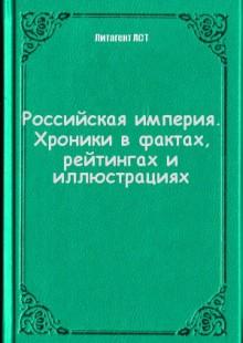 Обложка книги  - Российская империя. Хроники в фактах, рейтингах и иллюстрациях