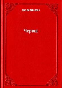 Обложка книги  - Червы