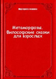 Обложка книги  - Метаморфозы. Философские сказки для взрослых