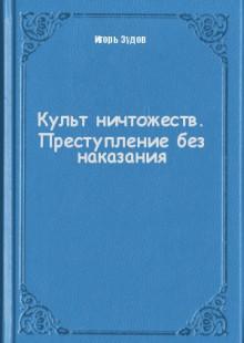 Обложка книги  - Культ ничтожеств. Преступление без наказания