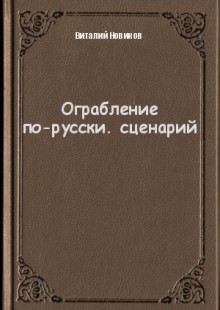 Обложка книги  - Ограбление по-русски. сценарий