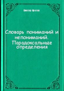 Обложка книги  - Словарь пониманий и непониманий. Парадоксальные определения