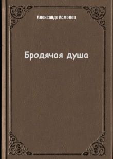 Обложка книги  - Бродячая душа