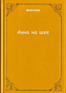 Обложка книги  - Анна на шее