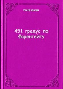 Обложка книги  - 451 градус по Фаренгейту