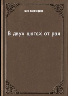 Обложка книги  - В двух шагах от рая