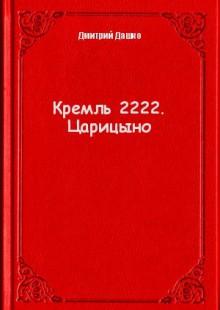 Обложка книги  - Кремль 2222. Царицыно