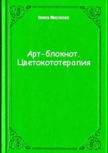 Обложка книги  - Арт-блокнот. Цветокототерапия