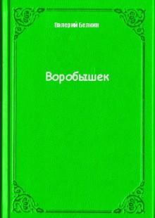 Обложка книги  - Воробышек