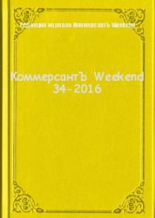 Обложка книги  - КоммерсантЪ Weekend 34-2016