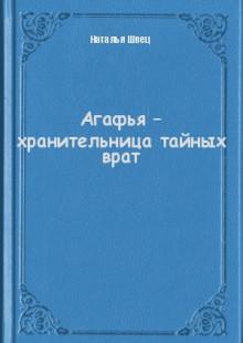 Обложка книги  - Агафья – хранительница тайных врат
