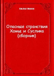 Обложка книги  - Опасные странствия Хомы и Суслика (сборник)