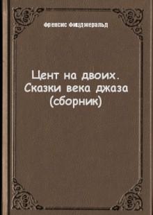 Обложка книги  - Цент на двоих. Сказки века джаза (сборник)