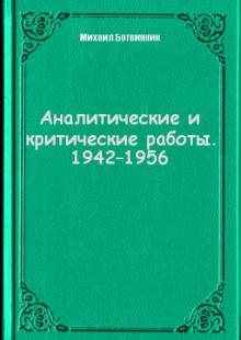 Обложка книги  - Аналитические и критические работы. 1942–1956