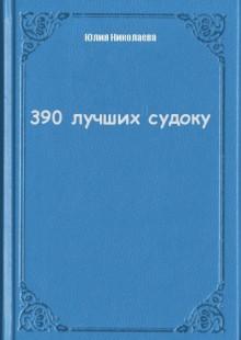 Обложка книги  - 390 лучших судоку