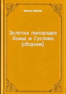 Обложка книги  - Золотая лихорадка Хомы и Суслика (сборник)