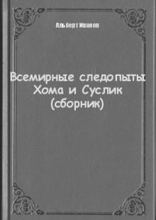 Обложка книги  - Всемирные следопыты Хома и Суслик (сборник)