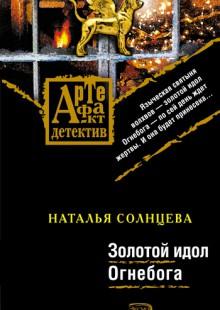 Обложка книги  - Золотой идол Огнебога