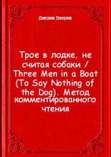 Обложка книги  - Трое в лодке, не считая собаки / Three Men in a Boat (To Say Nothing of the Dog). Метод комментированного чтения