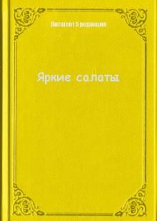Обложка книги  - Яркие салаты