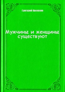 Обложка книги  - Мужчины и женщины существуют