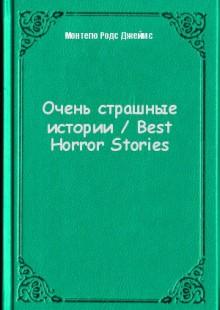 Обложка книги  - Очень страшные истории / Best Horror Stories