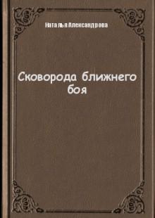 Обложка книги  - Сковорода ближнего боя