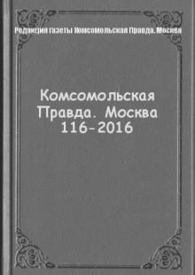 Обложка книги  - Комсомольская Правда. Москва 116-2016