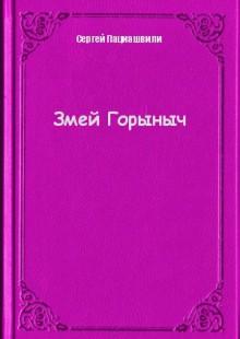 Обложка книги  - Змей Горыныч
