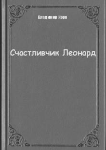 Обложка книги  - Счастливчик Леонард