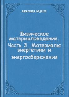Обложка книги  - Физическое материаловедение. Часть 3. Материалы энергетики и энергосбережения