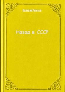 Обложка книги  - Назад в СССР