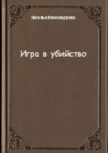 Обложка книги  - Игра в убийство