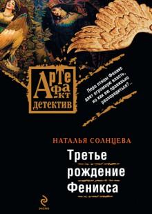 Обложка книги  - Третье рождение Феникса