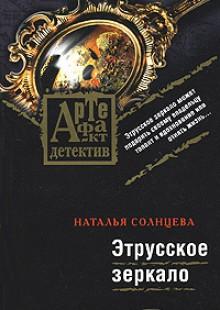Обложка книги  - Этрусское зеркало