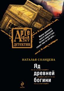 Обложка книги  - Яд древней богини