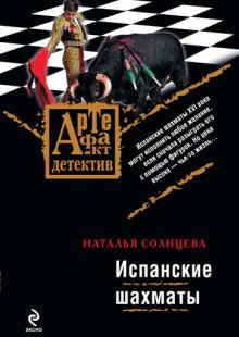 Обложка книги  - Испанские шахматы
