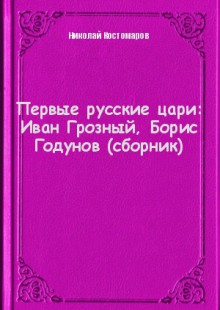 Обложка книги  - Первые русские цари: Иван Грозный, Борис Годунов (сборник)