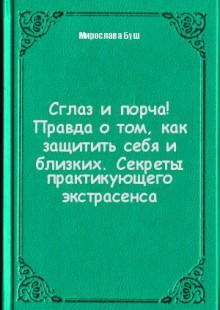 Обложка книги  - Сглаз и порча! Правда о том, как защитить себя и близких. Секреты практикующего экстрасенса