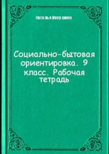 Обложка книги  - Социально-бытовая ориентировка. 9 класс. Рабочая тетрадь